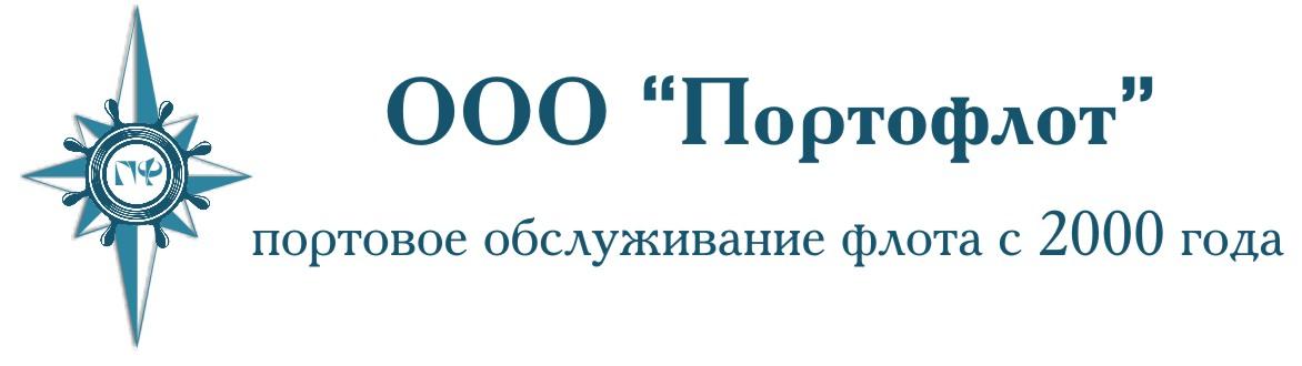 """ООО """"Портофлот"""""""